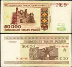 Bielorussia50000-1995