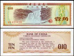 Cina010-1979-AH42