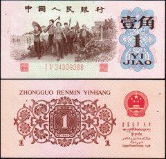 Cina1-1962-343