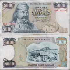 Grecia5000-1984-03M