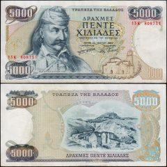 Grecia5000-1984-13K