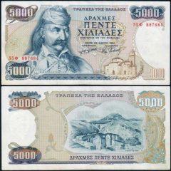 Grecia5000-1984-35
