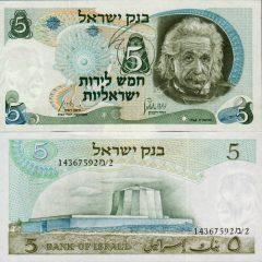 Israele5-1968-Black-x