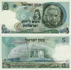 Israele5-1968-Rosso