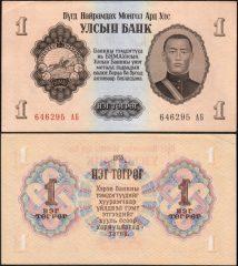Mongolia1-1955-646