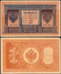 Russia1-1898-Hb335
