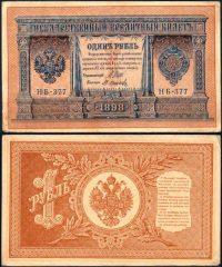 Russia1-1898-Hb377