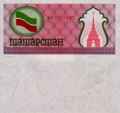 Tatarstan100-1992