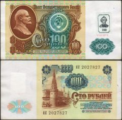 Transnistria100-91-XF