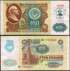 Transnistria100-94-F