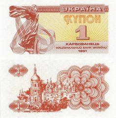 Ucraina1k-1991
