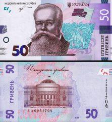 Ucraina50-2019
