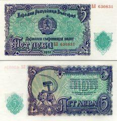 bulgaria5-51