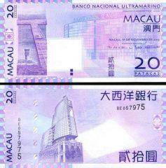 macao20-2013-ultrmarino